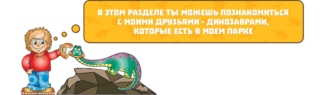 yurka-dino