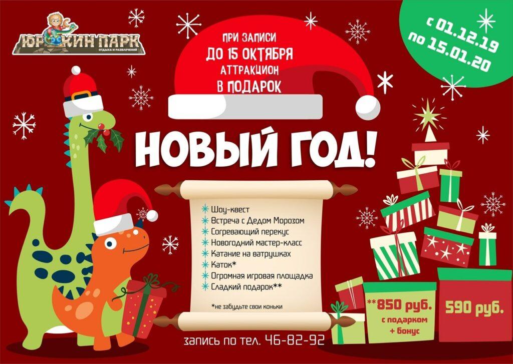 НОВОГОДНЯЯ ПРОГРАММА 2019-2020 для групп школьников в Кирове